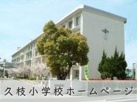 久枝小学校HP